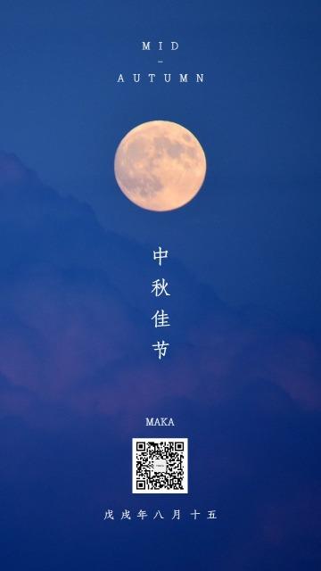 中秋节快乐贺卡蓝色