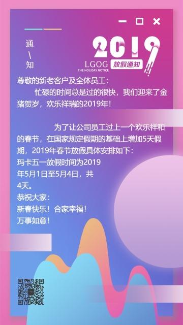 紫色简约五一劳动节放假通知手机海报
