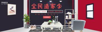 黑色简约电商淘宝家具茶几促销banner模板