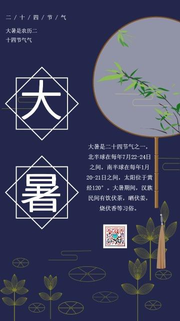 蓝色怀旧中国风中国传统二十四节气之大暑知识普及宣传海报