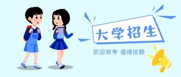 蓝色简约插画大学招生宣传公众号封面头条