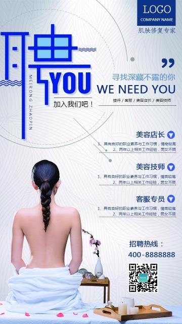 美容院美容店招聘信息手机海报