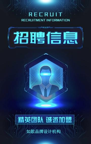 蓝色科技炫酷高端大气招聘招募模板