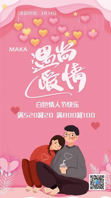 情人节手绘风节日促销宣传海报