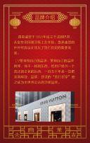 中式大红盛大开业开业庆典邀请函活动请柬通用模板