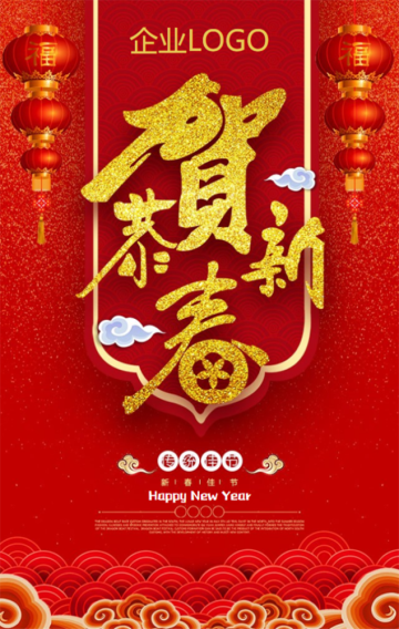 企业新年春节贺卡