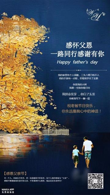 会员专用简约文艺怀念创意父亲节祝福宣传海报