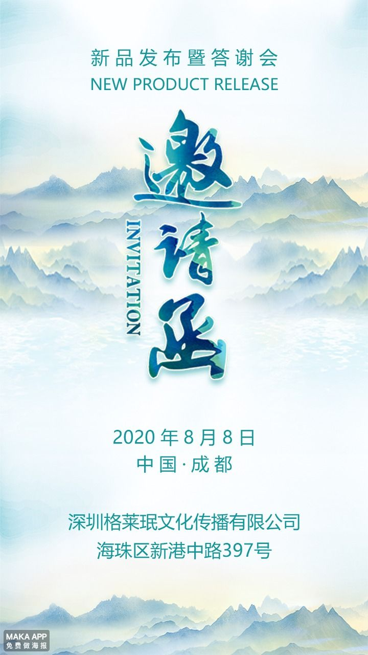 传统中国风水墨邀请函请柬请帖