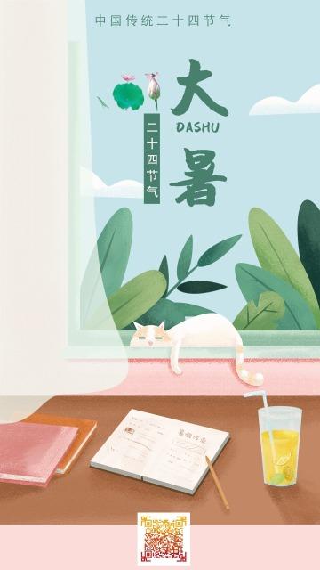 绿色清新手绘插画设计风格二十四节气之大暑宣传海报