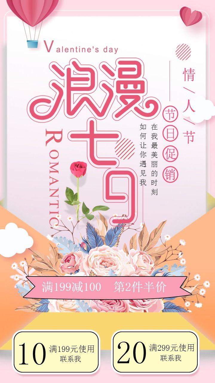 七夕情人节商家商品促销海报