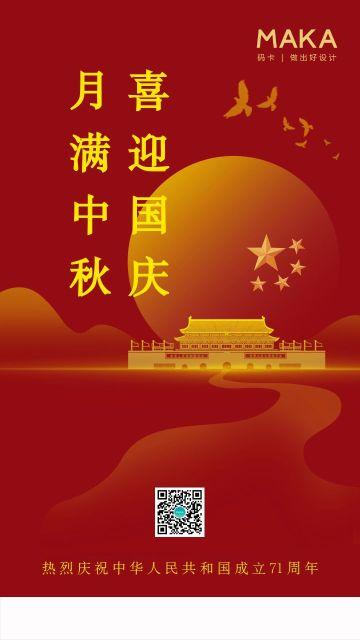国潮中国风中秋国庆宣传海报