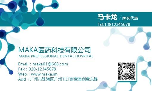 商务科技风医药科技公司医药代表医疗器械名片模板