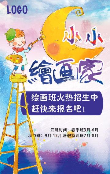 儿童绘画暑期培训班培训班开课啦!!
