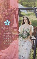 婚礼邀请函简约唯美文艺清新