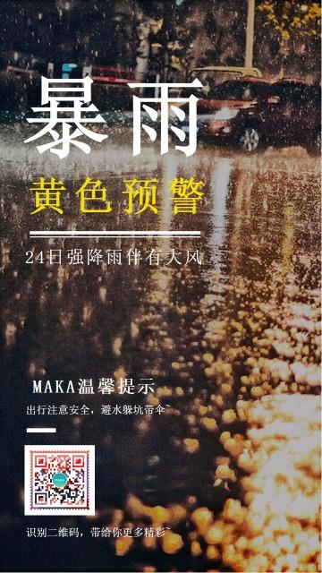 暴雨大雨台风大风天气预报企业温馨提醒海报