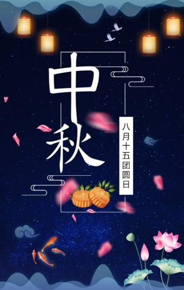 蓝色梦幻中国风中秋节月饼促销宣传模板/中秋促销模板