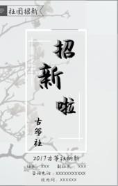 古风 中国风 大学社团招新 古筝社团招新