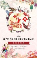 中秋佳节、中秋企业祝福、中秋节活动、中秋节促销