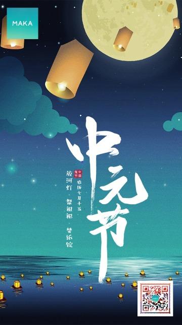 绿色中国风中元节七月半放河灯祭祀祖先海报