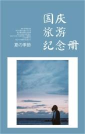 国庆旅游纪念册