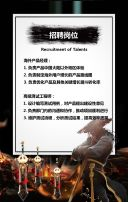 黑色中国武侠风企事业单位招聘宣传H5