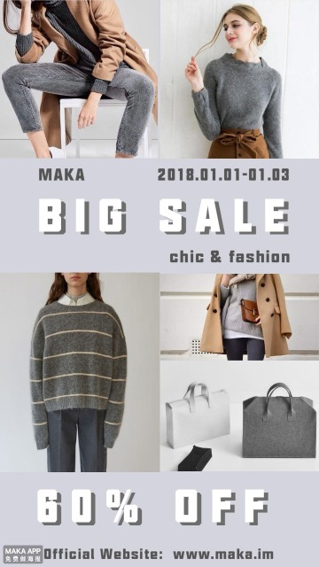 灰色高端简约chic风格服装/皮包/美妆促销