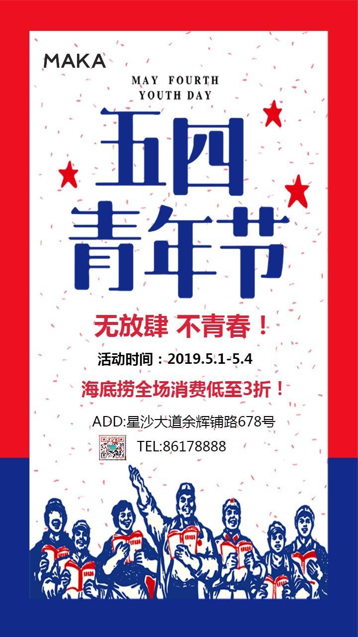 红色复古五四青年节节日促销手机海报