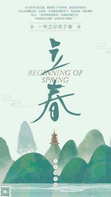 中国传统节气之立春 清新文艺风青绿色风俗节日签海报