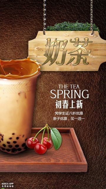 奶茶饮品打折促销海报