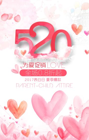 520表白日产品促销活动宣传邀请