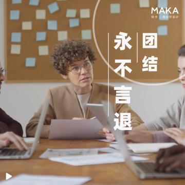 IP形象工作展示团队合作精神的宣传视频