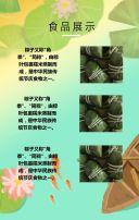 手绘卡通文艺清新绿色夏至节气推广宣传H5