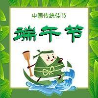 绿色简约端午节节日宣传公众号小图