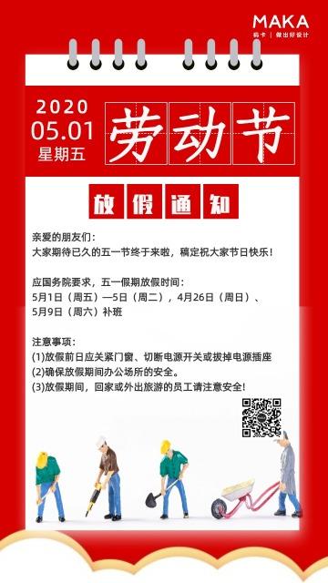 红色简约大气五一劳动节放假通知海报