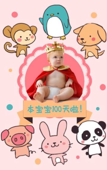 手绘卡通动物小伙伴庆祝宝宝百日邀请函
