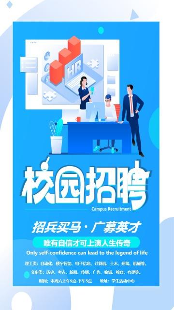 简约大气企业招聘校园招聘社会招聘宣传海报