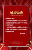 大红简约 年终盛典 企业年会 邀请函 圣诞节通用