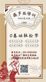 姜黄色复古风葫芦丝古风乐器艺术兴趣班招生宣传教育培训海报