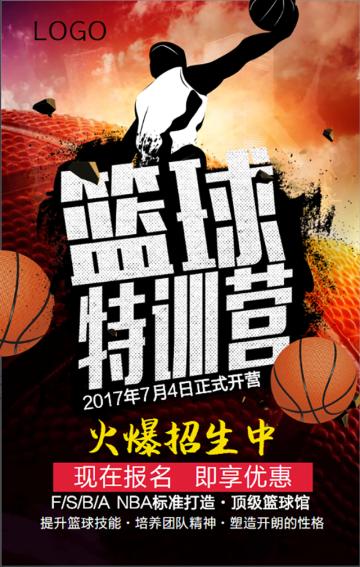 篮球培训篮球招生暑假招生篮球培训招生