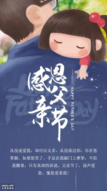 父亲节 卡通手绘父亲节感恩祝福海报