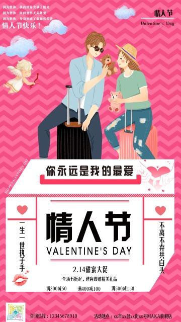 清新文艺粉色唯美浪漫卡通手绘情人节产品促销宣传海报