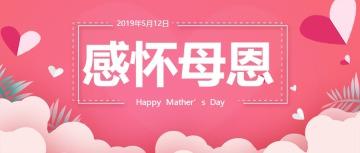 简约风母亲节促销宣传公众号首图