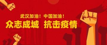 红色众志成城抗击疫情微信新媒体宣传海报