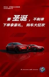 红色简约圣诞节电商综合商场节日促销汽车服务翻页H5