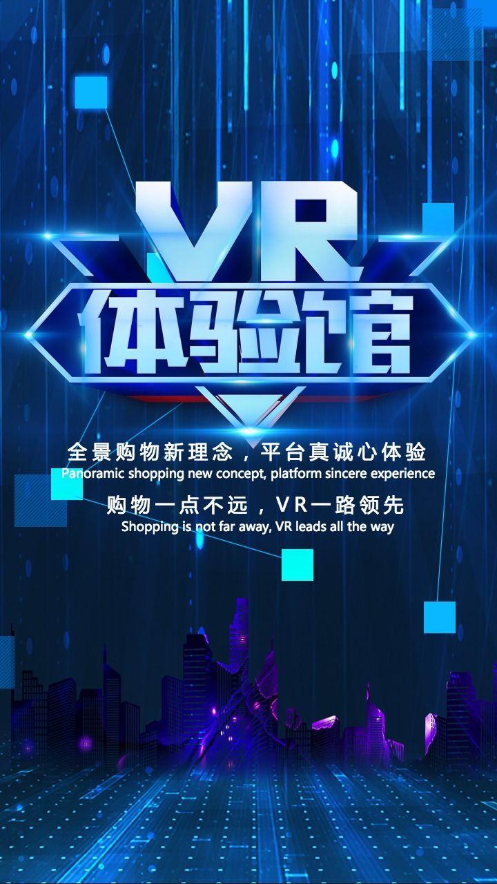 VR技术引领未来科技海报