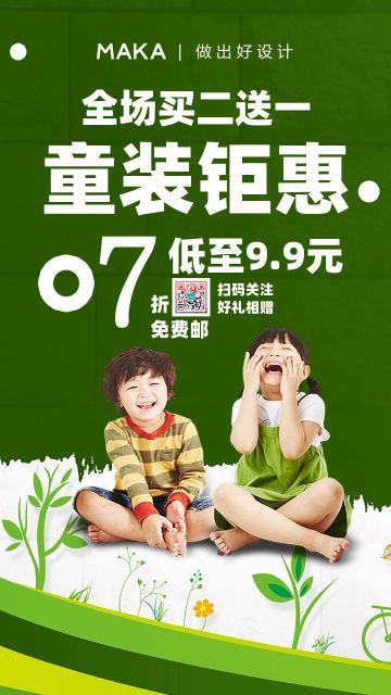 绿色扁平童装服饰鞋包手机海报