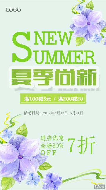 清新l绿色植物清爽夏日促销上新品商业企业宣传海报