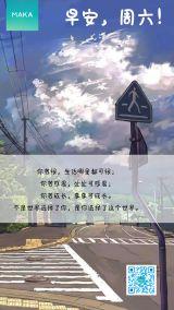 日式动漫卡通手绘设计风格蓝色简洁大气早安每日日签海报模板