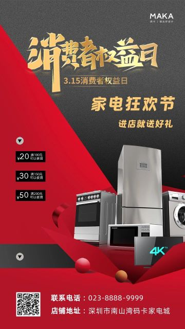 红色大气风格315家电行业促销宣传海报