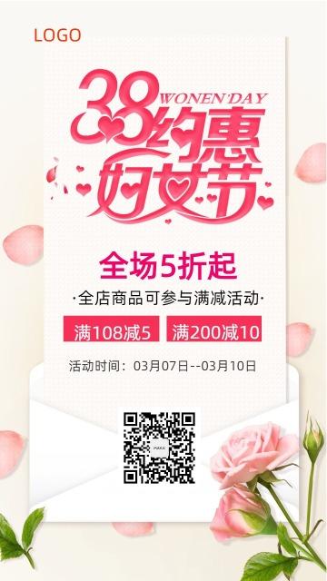 38妇女节店铺宣传促销
